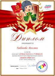 Диплом за участие в конкурсе к 23 февраля