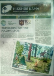 Экологическая газета каждому участнику Эковесны
